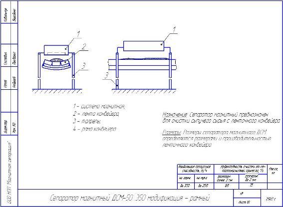 Чертеж рамного сепаратора ДСМ для ленточных конвееров