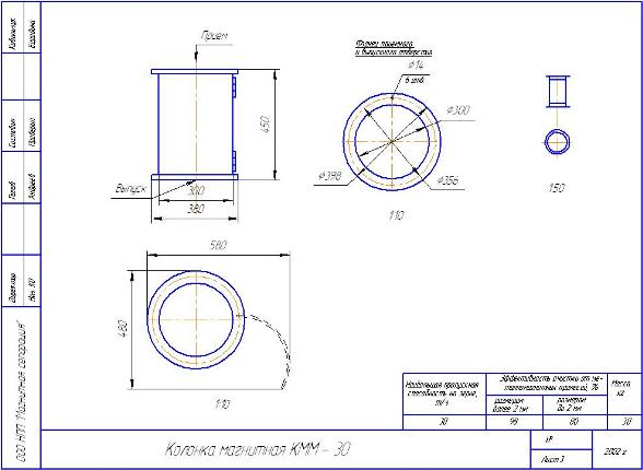 Колонка магнитная КММ20-30 модификация 1
