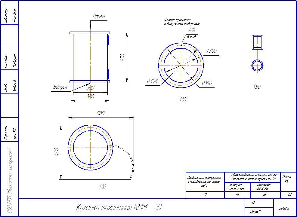 Чертеж колонки магнитной КММ-20 и КММ-30