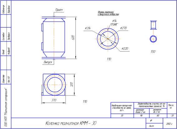 Чертеж колонки магнитной КММ-30